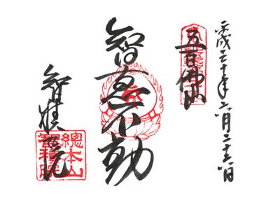 京都 智積院 御朱印