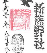 京都 新熊野神社 御朱印