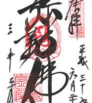 滋賀 三井寺(園城寺) 御朱印