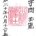 東京 小野照崎神社 御朱印