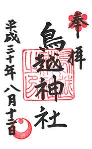 東京 鳥越神社 御朱印
