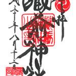 東京 藏前神社(蔵前神社) 御朱印