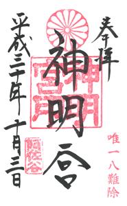 東京 阿佐ヶ谷神明宮 御朱印