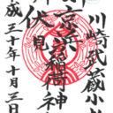 神奈川 京濱伏見稲荷神社 御朱印
