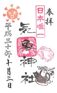 東京 高円寺氷川神社 御朱印