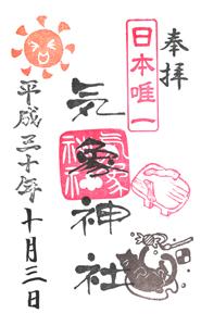 東京 高円寺氷川神社(気象神社) 御朱印