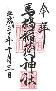 東京 馬橋稲荷神社 御朱印