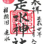 神奈川 走水神社 御朱印