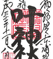 神奈川 (東)叶神社 御朱印