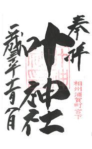 神奈川 (西)叶神社 御朱印