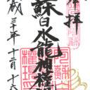 熊本 阿蘇白水龍神権現(白蛇神社) 御朱印