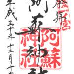 熊本 阿蘇神社 御朱印