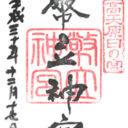 熊本 幣立神宮 御朱印