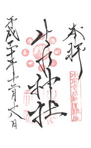 熊本 出水神社 御朱印