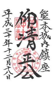 熊本 加藤神社 御朱印