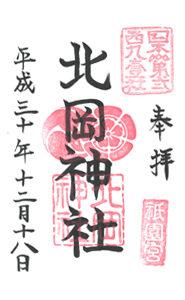 熊本 北岡神社 御朱印