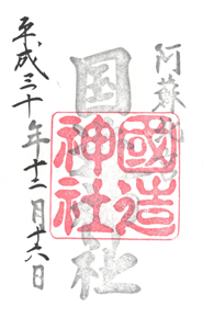 熊本 国造神社 御朱印