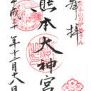 熊本 熊本大神宮 御朱印