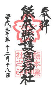 熊本 熊本県護国神社 御朱印