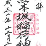 熊本 熊本城稲荷神社 御朱印
