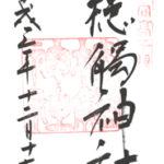 高千穂 槵觸神社 御朱印
