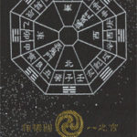 神奈川 寒川神社 御朱印帳(うら)