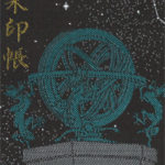 神奈川 寒川神社 御朱印帳(おもて)