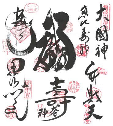 東京 隅田川七福神 御朱印