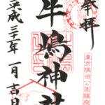 東京 牛嶋神社 御朱印