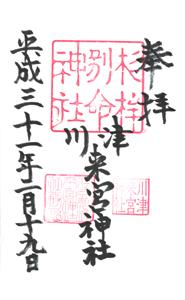静岡 川津来宮神社 御朱印