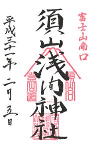 静岡 須山浅間神社 御朱印
