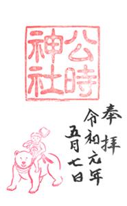 神奈川 公時神社(金時神社) 御朱印
