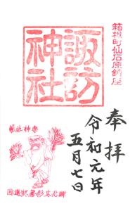 神奈川 公時神社(諏訪神社) 御朱印