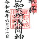 静岡 富士六所浅間神社 御朱印