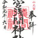 静岡 山宮浅間神社 御朱印
