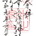 静岡 米之宮浅間神社 御朱印
