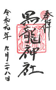岐阜 伊奈波神社 御朱印
