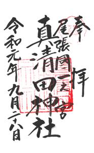 愛知 眞清田神社 御朱印
