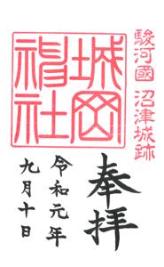 静岡 城岡神社 御朱印