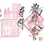神奈川 鶴嶺八幡宮 御朱印