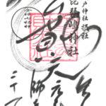 神奈川 琵琶島神社 御朱印