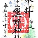 東京 自由が丘熊野神社 御朱印