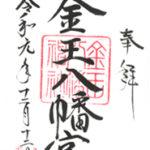 東京 金王八幡宮 御朱印