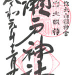 神奈川 瀬戸神社 御朱印