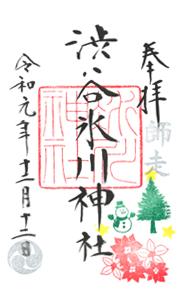東京 渋谷氷川神社 御朱印
