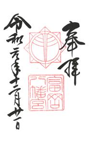 神奈川 富岡八幡宮 御朱印