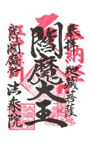 東京 法乗院(深川えんま堂) 御朱印