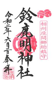神奈川 鈴鹿明神社 御朱印