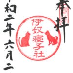 神奈川 座間神社 御朱印
