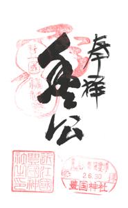 滋賀 豊国神社 御朱印